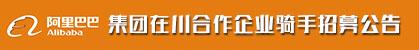 阿里巴巴集团在川合作企业骑手招募公告