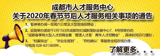 成都市人才服务中心关于2020年春节节后人才服务相关事项的通告