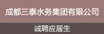 名仕官网登录:三泰水务集团有限公司