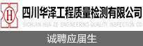 四川华泽工程质量检测有限公司