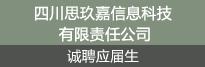 四川思玖嘉信息科技有限责任公司