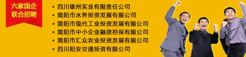 简阳市六家国有企业2018年下半年公开招聘公告